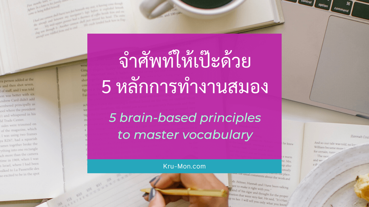 5 brain-based principles to master vocabulary