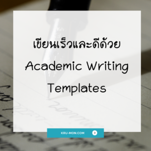 Academic Writing Templates