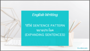 เขียนภาษาอังกฤษ sentence pattern