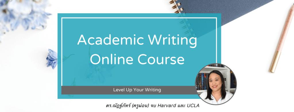 เรียน academic writing
