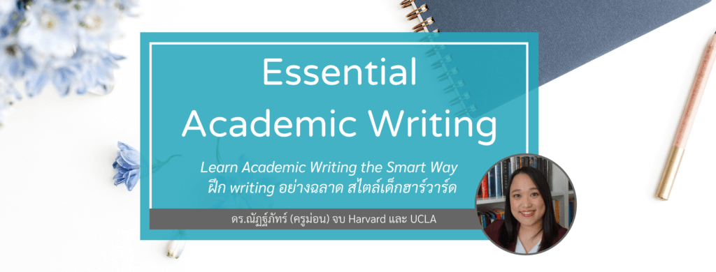 Essential Academic Writing
