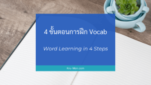 Word learning